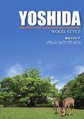 yoshidaseizai-katarog2018
